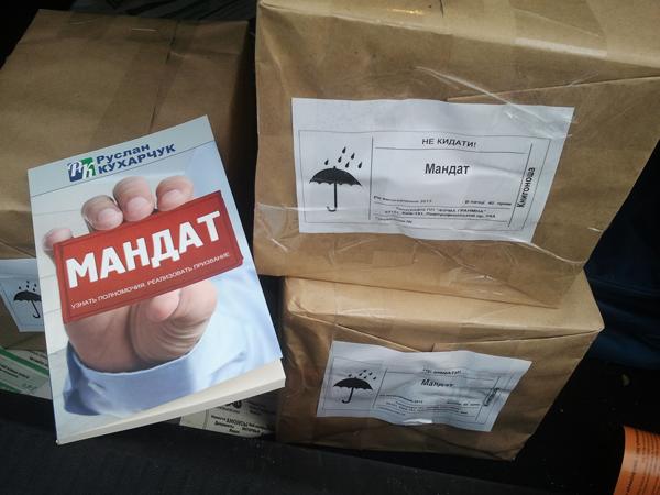 mandat_print