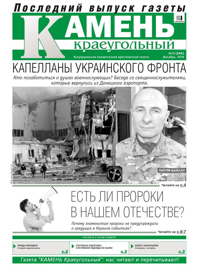 kk12_14_cover