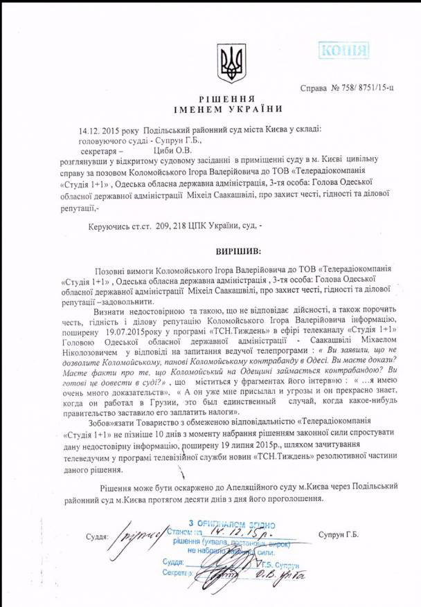 kolomoiskiy_1+1sud